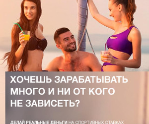 BetFAQ - Качественные Прогнозы на Спорт для Вас - Большая Соснова