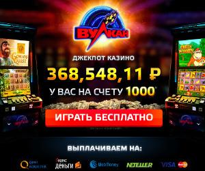Настоящий Клуб ВУЛКАН - То самое Казино - Петрозаводск